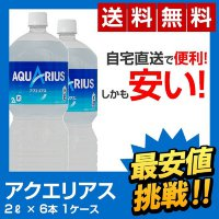 アクエリアス 2lPET ペットボトル 6本×1ケース 2L PET コカ・コーラ社 自宅直送 スポーツ飲料1855円