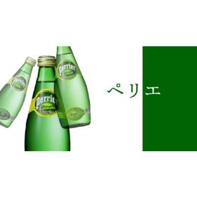 750ml ペリエ ナチュラル 炭酸水 (12本入 )/ ペリエ(Perrier) ( 炭酸水 ミネラルウォーター 水 ) 2961円