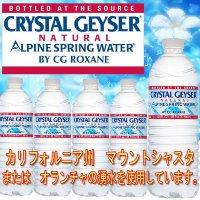 500mlクリスタルガイザー 48本 ケース まとめ買い 水 ミネラルウォーター価格 2689円(税込)