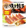 大阪王将 焼き餃子【タレなし】 5個  5 個  198 円