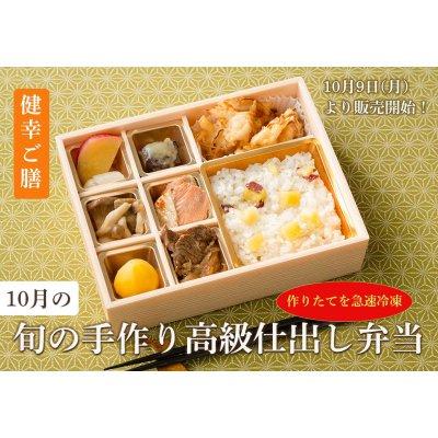 旬の手作り高級仕出し弁当 健幸ご膳(10月)2480円
