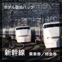 新幹線乗車券/特急券★ホテル宿泊パック