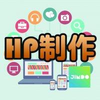 自社・個人HP作成【Jimdoサイト活用】FB連携 ツイッター連携 Instagram連...