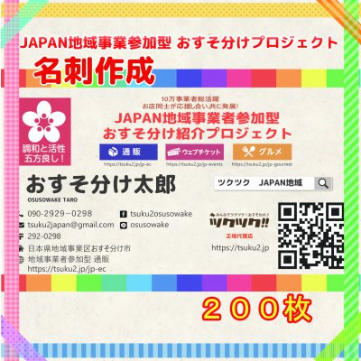 名刺作成:両面 100枚 【JAPAN 地域事業者参加型おすそわけ紹介プロジェクト】