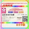 名刺作成:両面 200枚 【JAPAN 地域事業者参加型おすそわけ紹介プロジェクト】