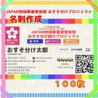 名刺作成:両面 100枚 【JAPAN 地域事業参加型おすそわけプロジェクト用】