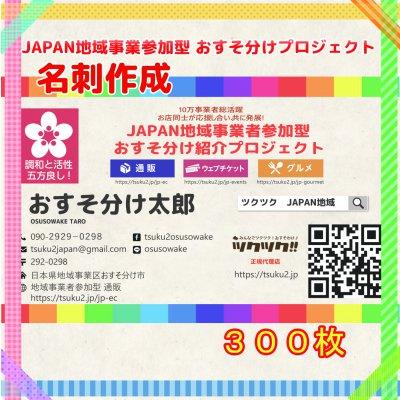 名刺作成:両面 300枚 【JAPAN 地域事業者参加型おすそわけ紹介プロジェクト】
