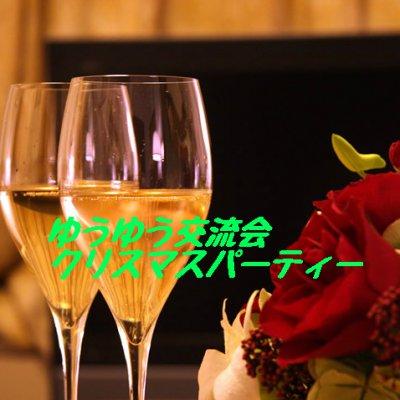 【女性用】12/23 19時~◆池袋クリスマスパーティー【ゆうゆう交流会】 ※支払いは店頭払いのみ