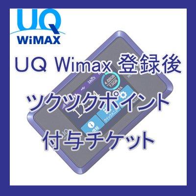 UQ WIMAX登録 登録後 ポイント付与チケット