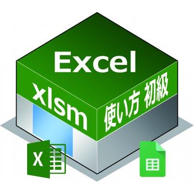 Excel 操作 初級レッスン