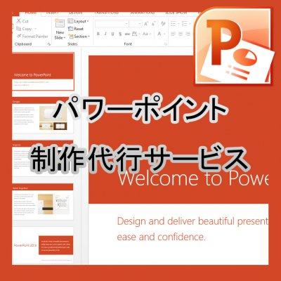 PowerPoint 制作代行サービス 簡単綺麗コース
