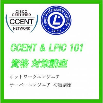 [御茶ノ水] ネットワーク&サーバー資格 初級取得コース [CCENT&LPIC101]の画像1
