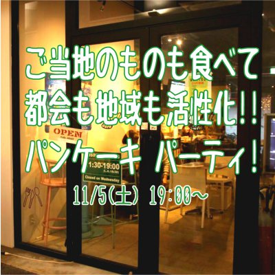 【第1回】パンケーキ屋でパーティ【ご当地のものを食べて都会も地方も活性化!】