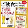 「居待月」お得なご飲食7500円分チケット