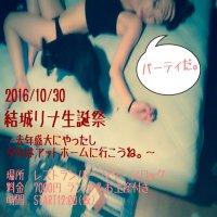 【SOLDOUT】10/30結城リナ生誕祭入場チケット
