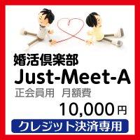 【クレジット決済専用】婚活倶楽部JustMeet-A 正会員月会費
