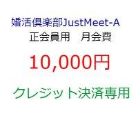 婚活倶楽部JustMeet-A正会員月会費
