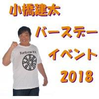 [小学生以下チケット]小橋建太バースデーイベント2018