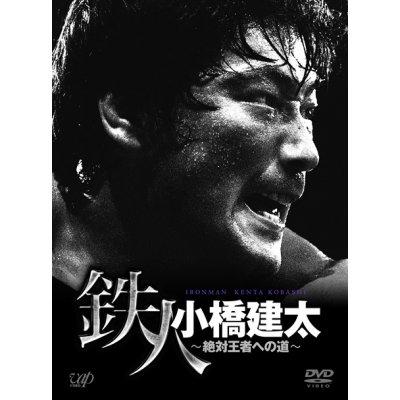 [DVD] 鉄人 小橋建太~絶対王者への道~の画像1