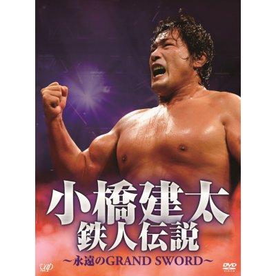 [DVD] 小橋建太鉄人伝説~永遠のGRAND SWORD~の画像1