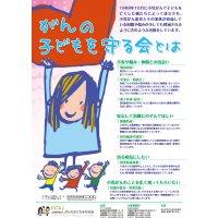 ※ご寄付※がんの子どもを守る会ゴールドリボン運動/10,000円