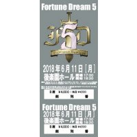 ◇一般発売◇FortuneDream5[B席4,000円]