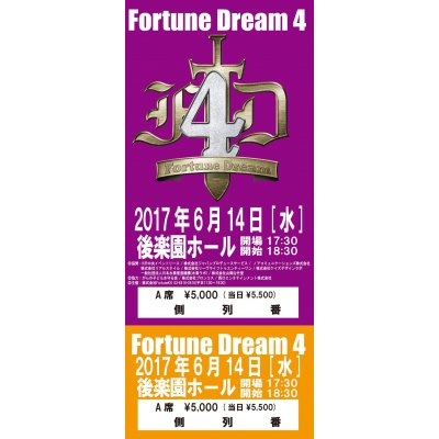 FortuneDream4[A席5,000円]