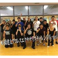 ◆初回限定・特別体験◆小橋建太プロレスエクササイズチャレンジ