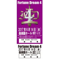FortuneDream4[B席4,000円]