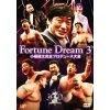 [DVD] ~FortuneDream3~の画像1
