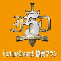 FortuneDream5パンフレット広告協賛[小橋建太プロデュースプロレス興行]