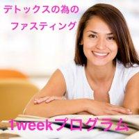 デトックスのためのファスティング☆1weekプログラム(ファスティング3日+前後各2日)