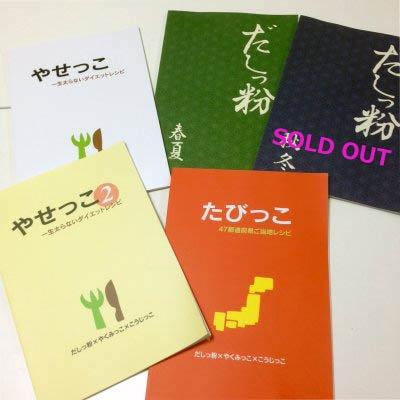だしっ粉シリーズレシピ本4冊セット(だしっ粉 秋冬以外の4冊セット)