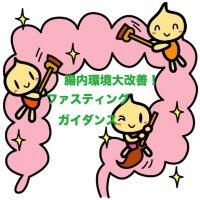 《店頭払いのみ》1/23開催デトックスして腸内改善!ファスティングガイダンス@銀座