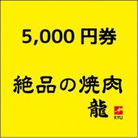 【店頭払いのみ】焼肉 絶品の焼肉 龍 お食事券5,000円