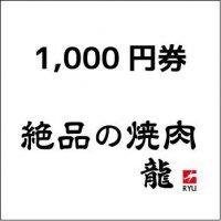 【店頭払いのみ】焼肉 絶品の焼肉 龍 お食事券1,000円