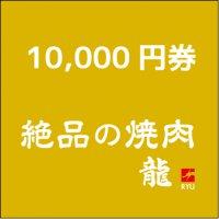 【店頭払いのみ】焼肉 絶品の焼肉 龍 お食事券10,000円