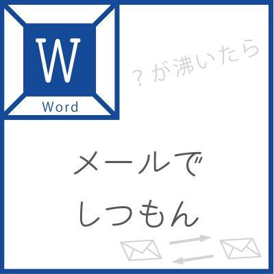 <メールで質問>Word(ワード)のイメージその1