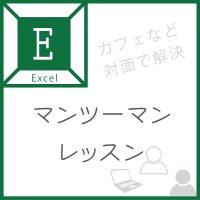 <スカイプマンツーマンレッスン>Excel(エクセル)