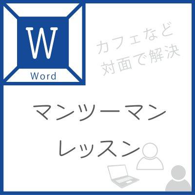 <スカイプマンツーマンレッスン>Word(ワード)