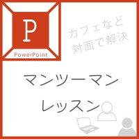 <スカイプマンツーマンレッスン>PowerPoint(パワーポイント)