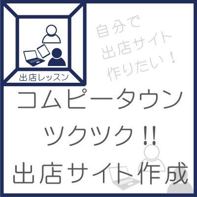 コムピータウン・ツクツク‼︎出店サイト作成レッスン