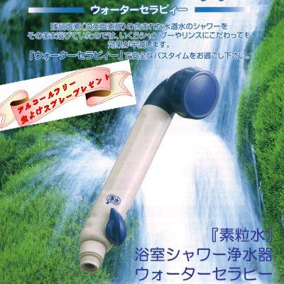 マイナスイオン効果『素粒水』浴用シャワーヘッド『 ワンウォーターセラピー』アルコールフリー虫よけアロマスプレー・プレゼント付き