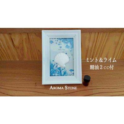 アロマストーン 貝型(シェルA)ミント&ライムのブレンド精油付【10%OFFサマーセール】