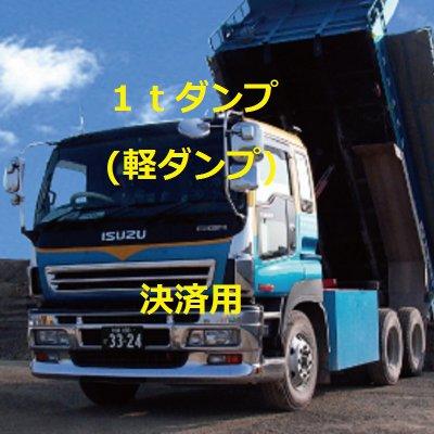 軽ダンプ 1t 残土処分(小倉プール受入れ)