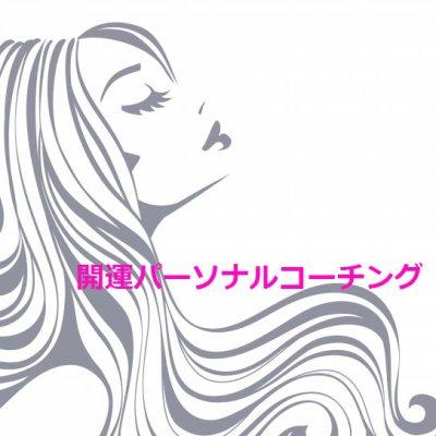 【BGメンバー】開運パーソナルコーチング90分の画像1
