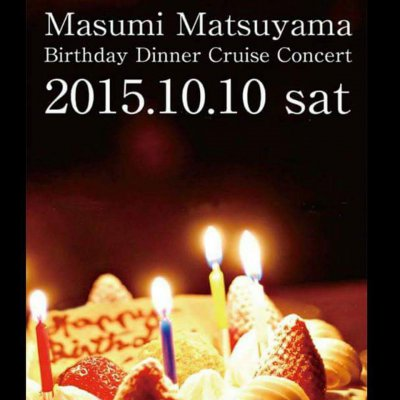 ♪満員御礼♪Masumi Matsuyama Birthday Dinner Cruise Concert Web Ticket ♪ 2015.10.10 sat公演のチケ...