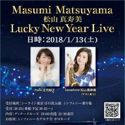 【銀行振込み専用♪】2018.01.13sat  Masumi Matsuyama Dinner Cruise Web ticket~サックス奏者松山真寿美ディナークルーズショーウェブチケット♪~