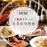 ワインダイニングMUBU ご飲食5000円分チケット(店頭受け渡し)