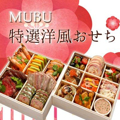 【関東近辺限定商品】MUBU特選洋風おせち2段重